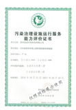 汙染治理設施運行服務能力評價證書.jpg