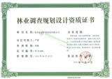 林業調查規劃設計資質證書